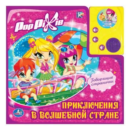 Говорящая книжка Умка Pop Pixie. приключения В Волшебной Стране