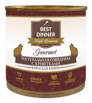 Консервы для кошек Best Dinner Exclusive, говядина, 12шт, 240г
