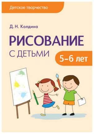 Пособие колдина Д. Н. Рисование С Детьми 5-6 лет