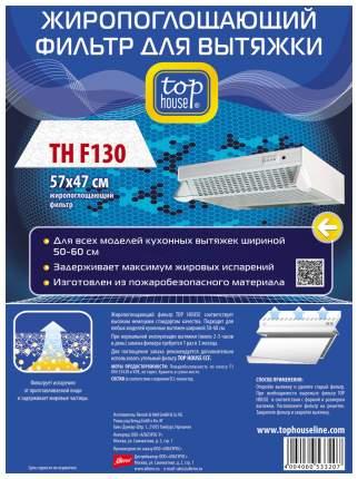 Универсальный фильтр для вытяжки Top House Жиропоглощающий TH F130 57x47 см