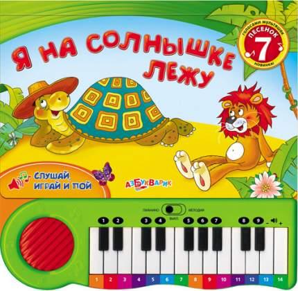 Книга-пианино Азбукварик Я на солнышке лежу