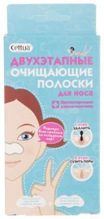 Средство для очищения Cettua Полоски для носа двухфазные 3 пары