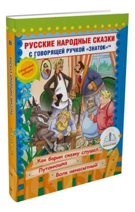 Интерактивная игрушка Знаток Книга №10