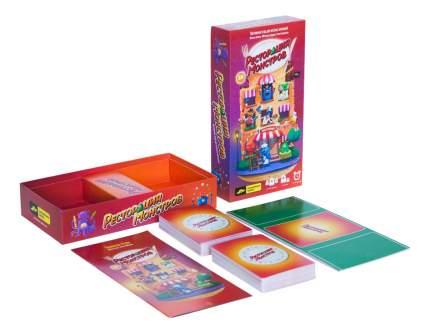 Семейная настольная игра Cosmodrome Games Ресторация монстров