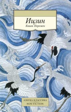 Книга Ицзин, книга перемен
