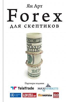 Forex для Скептиков