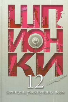 Книга Шпионки, 12 Женщин, Рискнувших Всем