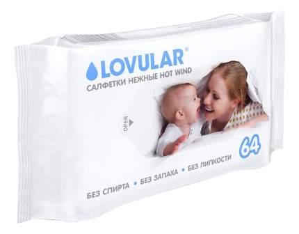 Детские влажные салфетки LOVULAR 64 шт.