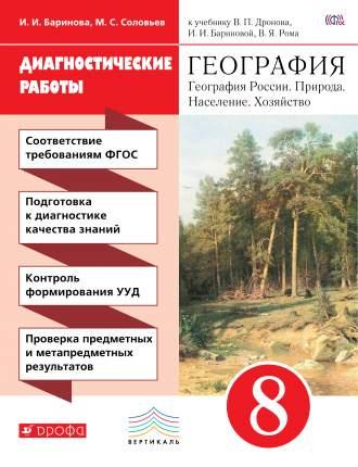 Диагностические Работы к Учебнику В. п, Дронова, И, И, Бариновой География России, природ