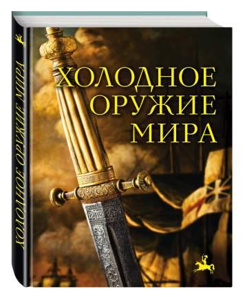 Книга Холодное Оружие Мира, 2-е издание