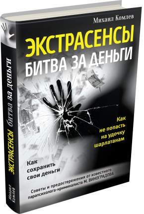 Книга Экстрасенсы: Битва За Деньги