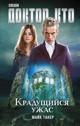 Графический роман Доктор Кто. Крадущийся ужас