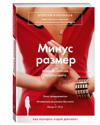 Книга Минус размер, Новая безопасная экспресс-диета
