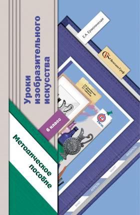 Уроки Изобразительного Искусства, 6 класс Методическое пособие