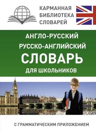 Англо-русский, Русско-английский словарь для школьников с грамматическим приложением