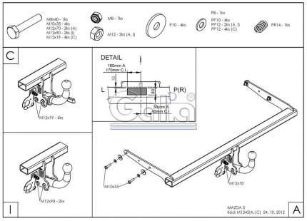 Фаркоп Galia для Mazda M124A