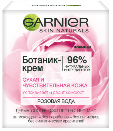 Крем для лица Garnier Ботаник-кремы, Роза