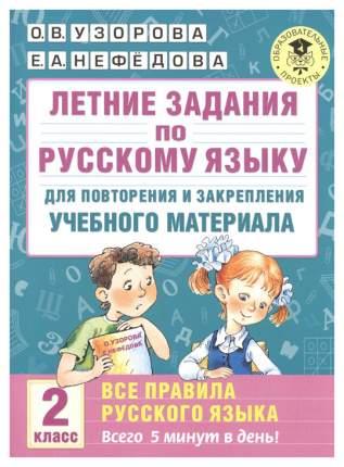 Летние Задания по Русскому Языку для повторения и Закрепления Учебного Материала 2 к