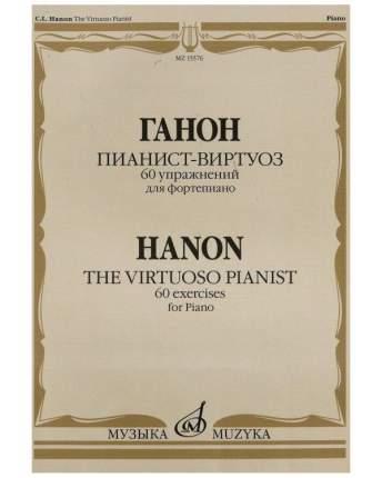 Пианист-виртуоз. 60 упражнений для достижения беглости, независимости, силы