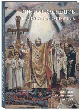 Книга Виктор Васнецов. Религиозная живопись