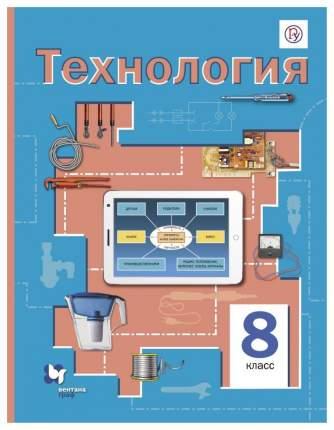 Технология, 8Кл, Учебник