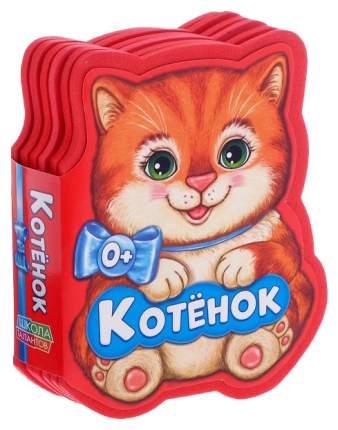 Книга Eva котенок, 11 Х 10 См, 12 Страниц Буква-Ленд