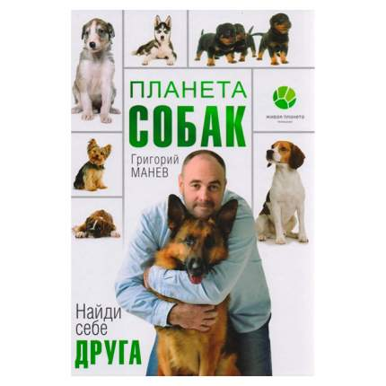 Планета Собак