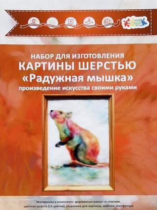 """Набор для изготовления картины шерстью Цветной """"Радужная мышка"""" SH054"""
