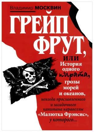 Книга Детское время. Грейп Фрут, или История одного пирата...
