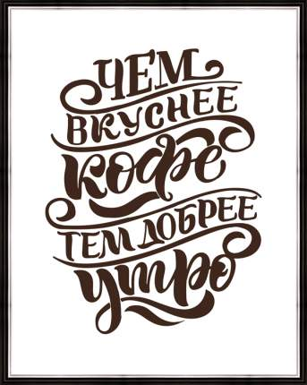"Картина в багете 40x50 см ""Чем вкуснее кофе"" Ekoramka BE-103-482"