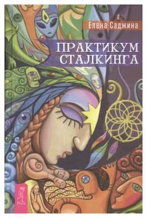 Книга Практикум сталкинга