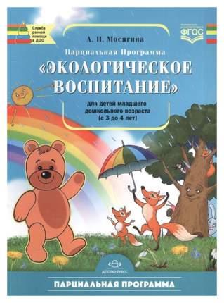 Экологическое Воспитание для Детей Группы Младшего Дошкольного В...