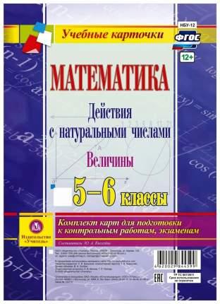 Математика. Действия с натуральными числами. Величины. 5-6 кл комплект из 4 карт для под