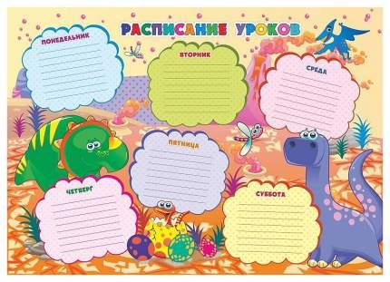 """Плакат """"Расписание уроков"""" (динозаврики): Формат А3"""