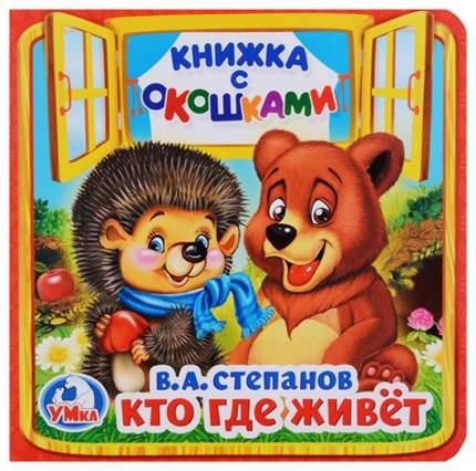 Книжка С Окошками Умка Степанов В.А. кто как Говорит