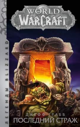 Книга World Of Warcraft: последний Страж