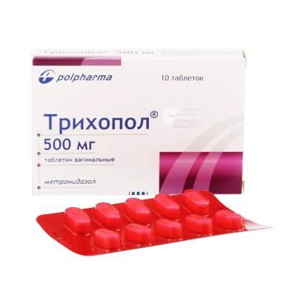 Трихопол таблетки вагинальные 500 мг 10 шт.