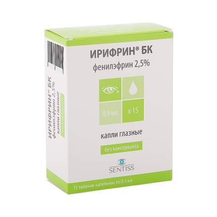 Ирифрин БК капли 2.5 % 0,4 мл 15 шт.