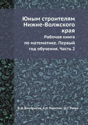 Юным Строителям Нижне-Волжского края, Рабочая книга по Математике, первый Год Обучения, Ча