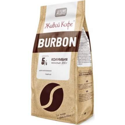 Кофе молотый Живой Кофе бурбон 200 г
