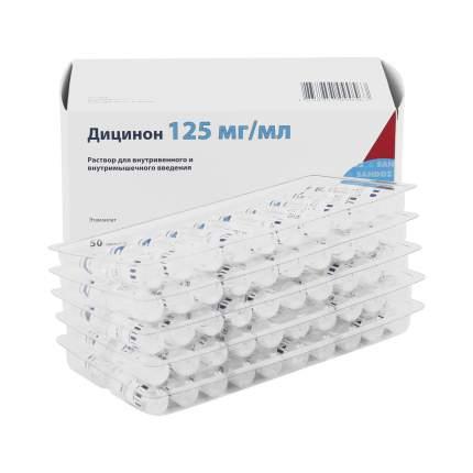 Дицинон раствор 125 мг/мл 2 мл 50 шт.