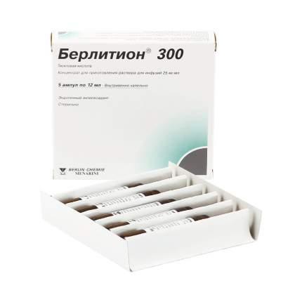 Берлитион концентрат для раствора 25 мг/мл 12 мл 5 шт.