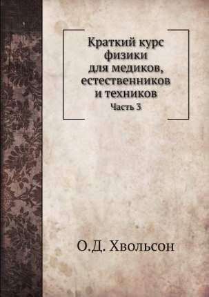 Краткий курс Физики для Медиков, Естественников и техников, Ч.3