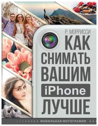 Книга Как снимать вашим iPhone лучше