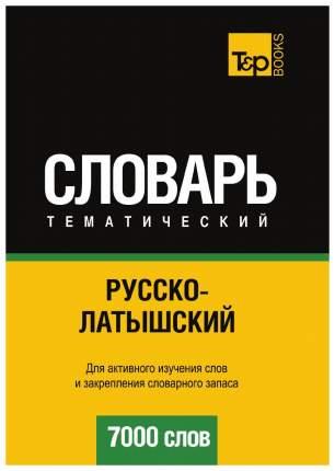 Словарь T&P Books Publishing Русско-Латышский тематический Словарь. 7000 Слов