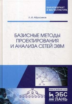 Базисные Методы проектирования и Анализа Сетей Эвм