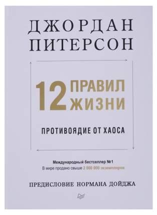 Книга 12 правил Жизни: противоядие От Хаоса