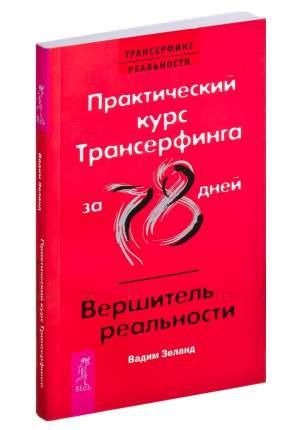 Книга Практический курс трансерфинга За 78 Дней Вершитель Реальности