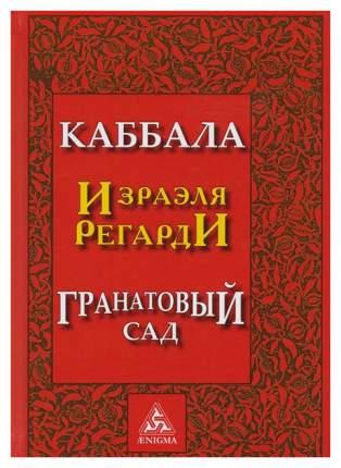 Книга Каббала. Гранатовый Сад