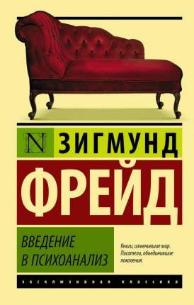 Книга Введение в психоанализ